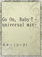 Go On,Baby!-universal mix-