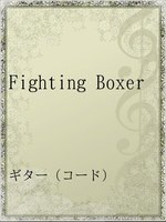 Fighting Boxer