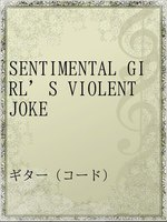 SENTIMENTAL GIRL'S VIOLENT JOKE