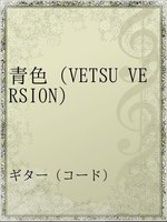 青色(VETSU VERSION)