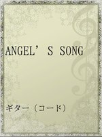 ANGEL'S SONG