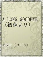 A LONG GOODBYE(初秋より)