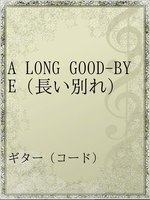 A LONG GOOD-BYE(長い別れ)