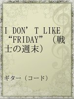 "I DON'T LIKE ""FRIDAY""(戦士の週末)"