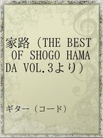 家路(THE BEST OF SHOGO HAMADA VOL.3より)
