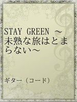 STAY GREEN ~未熟な旅はとまらない~