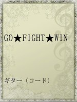 GO★FIGHT★WIN