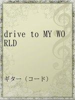 drive to MY WORLD