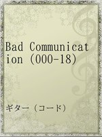 Bad Communication(000-18)