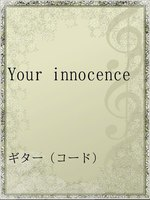 Your innocence