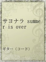 サヨナラ summer is over