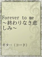 Forever to me ~終わりなき悲しみ~