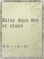 Rainy days never stays