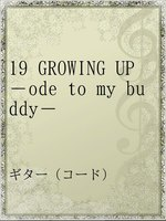 19 GROWING UP -ode to my buddy-