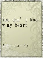 You don't know my heart