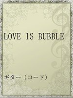 LOVE IS BUBBLE