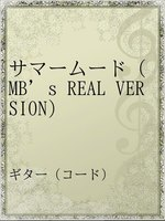 サマームード(MB's REAL VERSION)