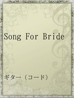 Song For Bride