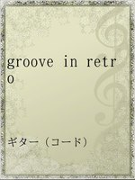 groove in retro