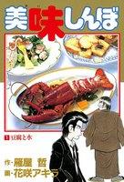美味しんぼ (1~10巻セット)
