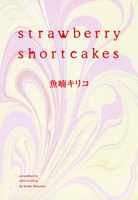 strawberry shortcakes - 漫画