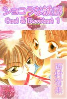 Cool&Sweetest - 漫画
