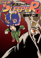 THE SLEEPER - 漫画