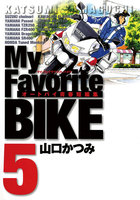 My Favorite BIKE 5巻 - 漫画