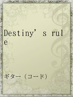 Destiny's rule