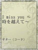 I miss you ~時を越えて~