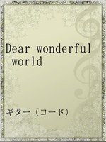 Dear wonderful world