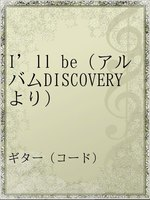 I'll be(アルバムDISCOVERYより)