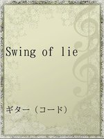 Swing of lie