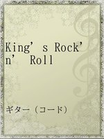 King's Rock'n' Roll
