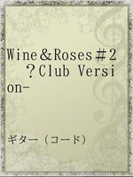Wine&Roses#2 ?Club Version-