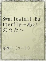 Swallowtail Butterfly~あいのうた~
