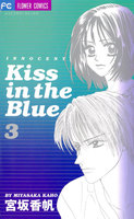 Kiss in the Blue 3巻 - 漫画