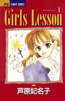 Girls Lesson - 漫画