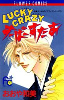 LUCKY CRAZYすーぱー・すたあ - 漫画