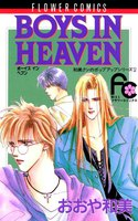 BOYS IN HEAVEN - 漫画
