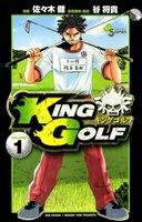 KING GOLF (1)