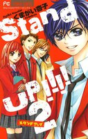 Stand UP!!!! 2巻 - 漫画