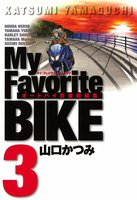 My Favorite BIKE 3巻 - 漫画