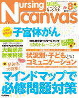 Nursing Canvas 2015年8月号