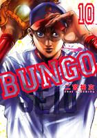 BUNGO―ブンゴ― 10巻