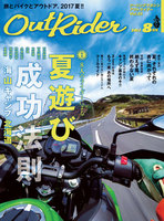 Out Rider 2017年8月号(vol.85)