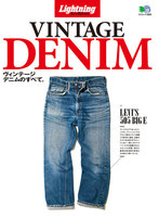 別冊Lightningシリーズ Lightning Archives VINTAGE DENIM
