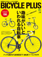 BICYCLE PLUS Vol.14