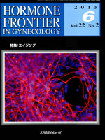 HORMONE FRONTIER IN GYNECOLOGY Vol.22No.2(2015-6)