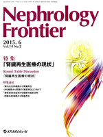 Nephrology Frontier Vol.14No.2(2015.6)